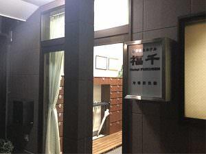 ビジネスホテル福千の入口
