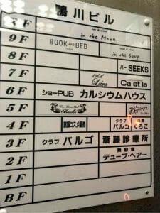 エレベーターで9階に上るとBookAndBedTokyo京都店