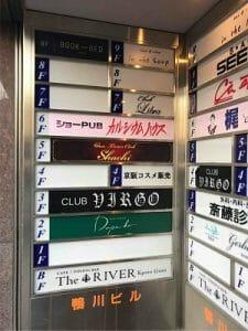 BookAndBedTokyo京都店は雑居ビルの9階