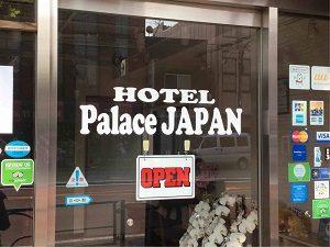 パレスジャパンの入口