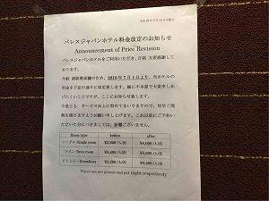 パレスジャパンの料金一覧