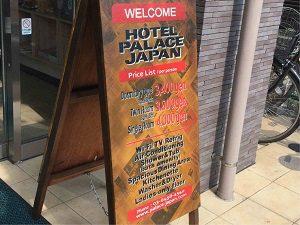 パレスジャパンの看板