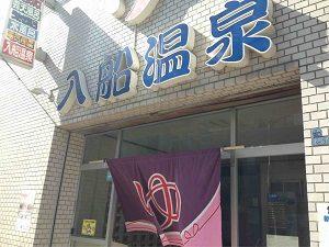 ビジネスホテル加賀では入船温泉の入浴券がサービス