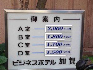 ビジネスホテル加賀の料金表