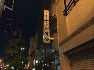 ビジネスホテル加賀舎の看板