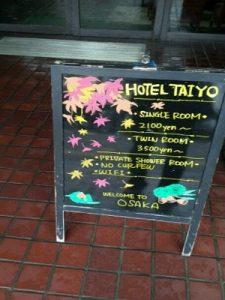 ビジネスホテル太洋の看板