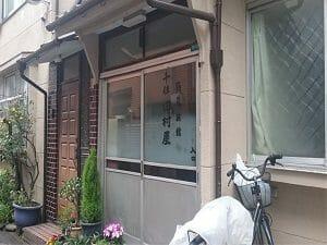 千住田村屋の入口