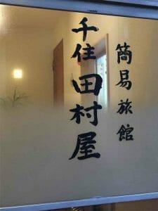 千住田村屋の玄関扉