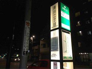 都営バス清川二丁目停留所がビジネスホテル福田屋の目印