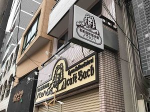 エコノミーホテルほていやの隣は純喫茶の名店バッハ