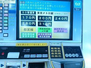 メトロ24時間券1