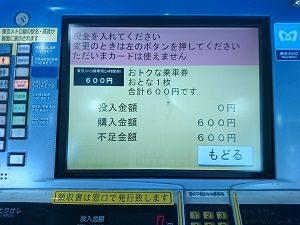 メトロ24時間券4
