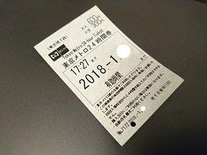 メトロ24時間券7