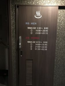 丸忠チェントロの大浴場入口