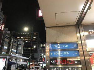 BookAndBedTokyo池袋店のビルは池袋駅からすぐ
