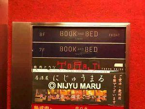 BookAndBedTokyo池袋店はエレベーターを8階へ上がる