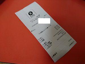 ニュー栃木屋では電子マネー決済ができる