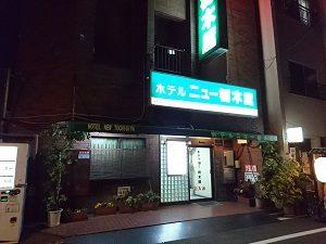 ニュー栃木屋の外観夜