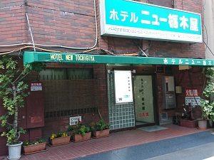 ニュー栃木屋の外観