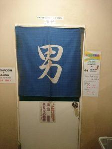 ニュー栃木屋の大浴場入口