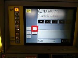 名古屋一日乗車券2