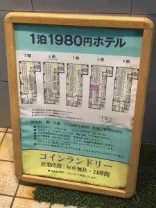 1980円ホテルのフロア案内