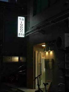 1980円ホテルの看板 (2)