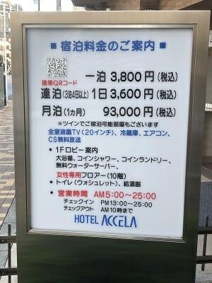 ホテルアクセラの料金表