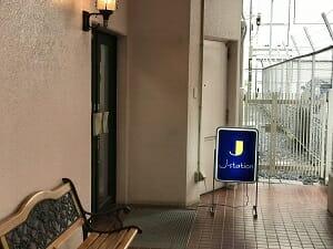 ビジネスホテルJステーションの入口