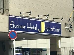 ビジネスホテルJステーションの看板