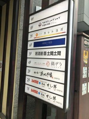 BookandBedTokyo浅草店はビルの6階